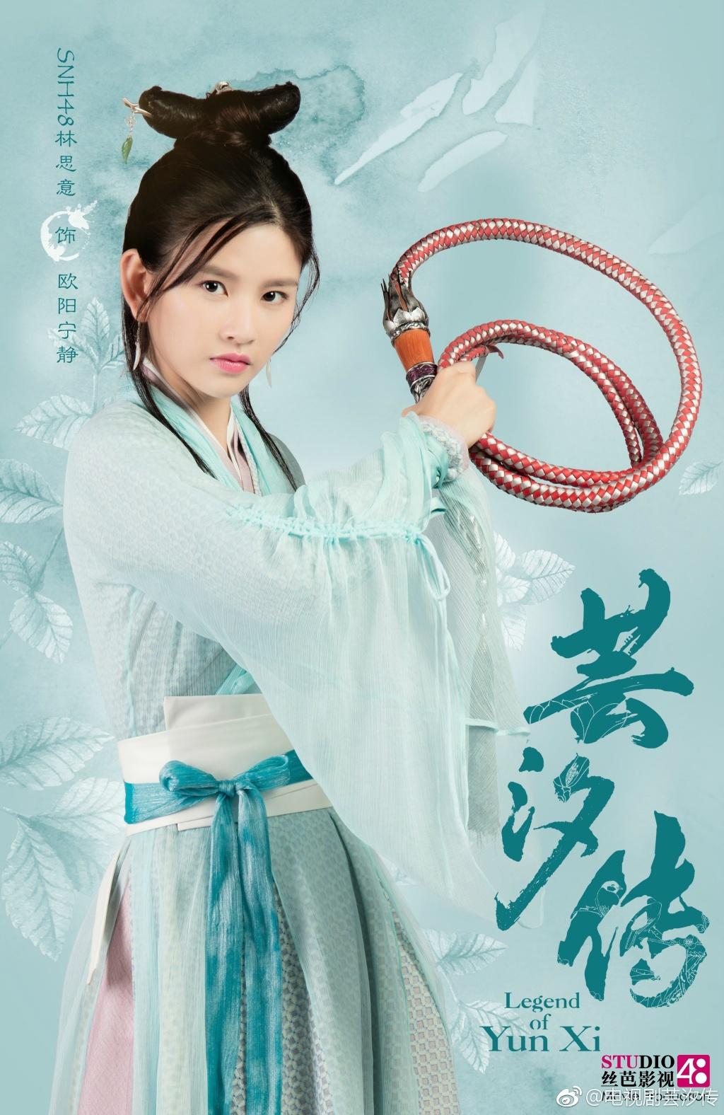 Character introductions: Legend of Yun Xi - DramaPanda