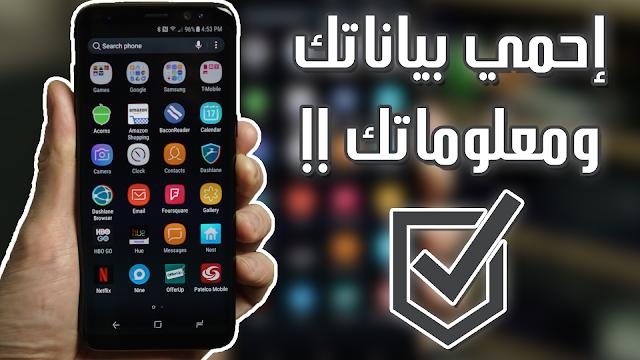 كيف تحمي بياناتك ومعلوماتك على هاتفك من بعض التطبيقات حتى لا تتجسس عليك !!