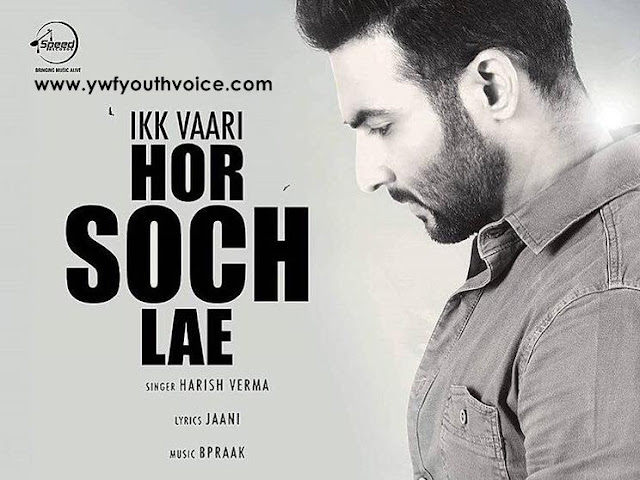 Ikk Vaari Hor Soch Lae - Harish Verma (2016) HD Punjabi Song, Download Ikk Vaari Hor Soch Lae - Harish Verma Full Clean HD Highquality Cover Wallpaper AlbumArt 720p, 1080p Video Song 320 Kbps MP3 VBR CBR or Original iTunes M4A Flac CD RIP