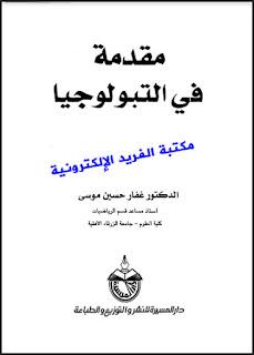 تحميل كتاب مقدمة في التبولوجيا Introduction to topology pdf