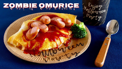 Zombie Omurice (Japanese Omelet Rice Using Pomodoro Sauce) Halloween Recipe