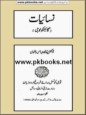 medical Gynaecology Urdu book