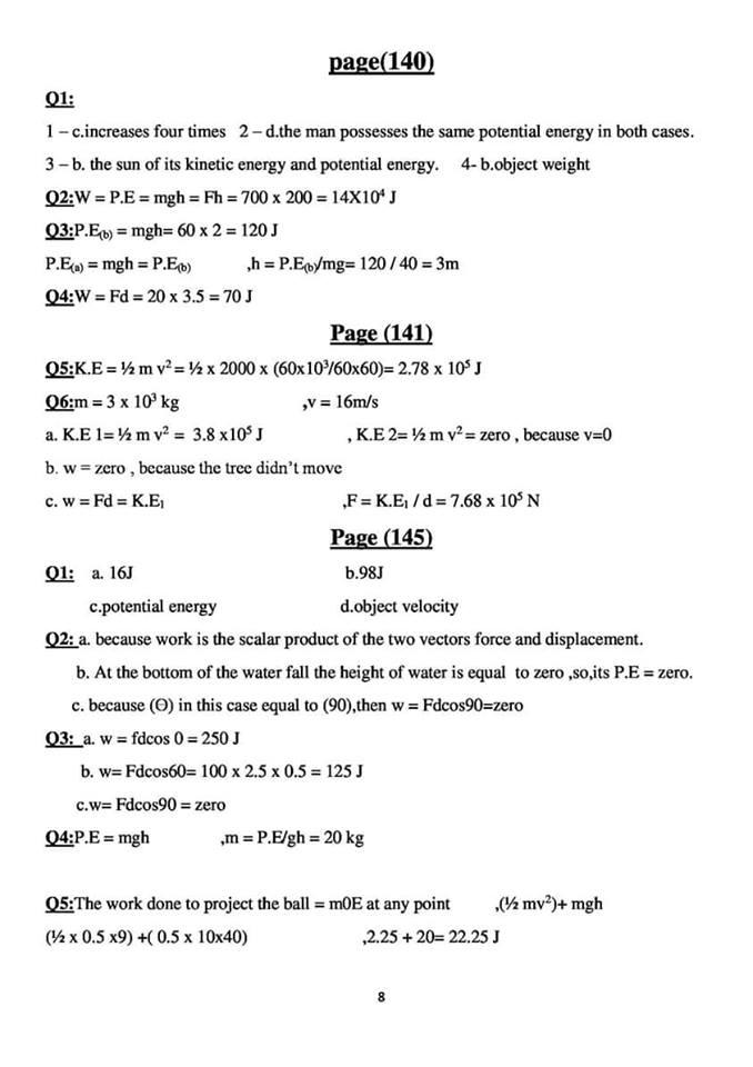 حل نماذج كتاب الفيزياء المدرسى للصف الاول الثانوي لغات 8