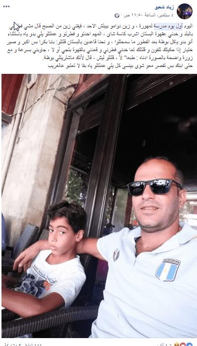 صورة طفل مع ابيه
