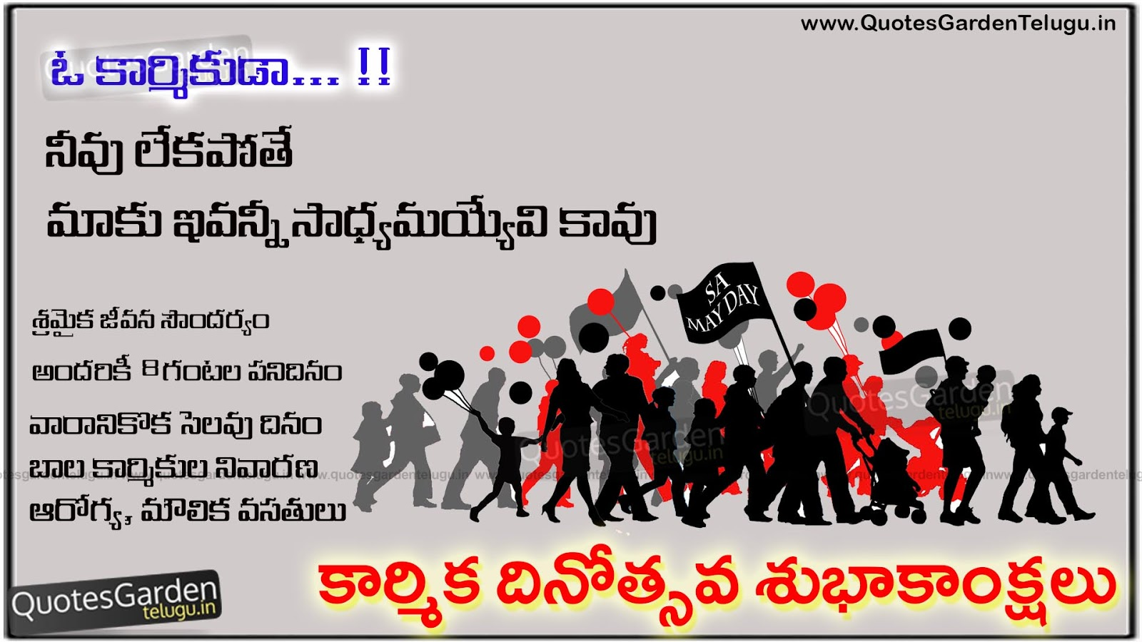 Telugu May Day Greetings Quotes Wallpapers Messages Quotes Garden