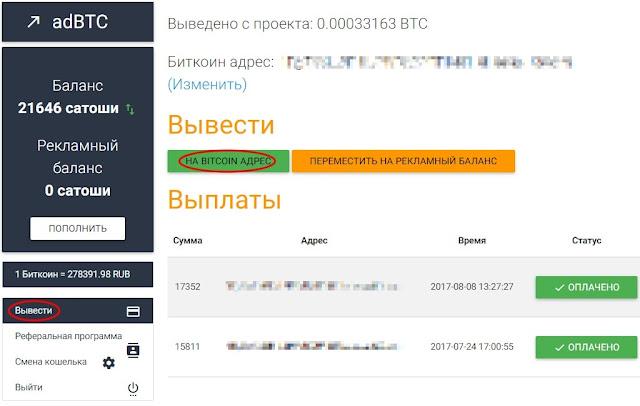 ПроектadBTC - вывод заработанных биткоинов