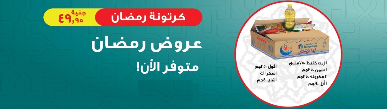عروض كرتونة رمضان 2018 من كارفور مصر