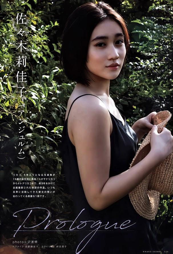 1440 [UP TO BOY] 2020.07 vol.291 宮本佳林 佐々木莉佳子