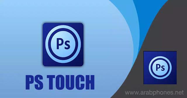 تحميل برنامج فوتوشوب ps touch للاندرويد