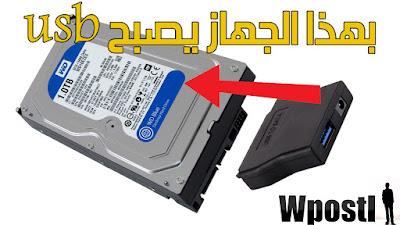 USB3.0 to 2.5 / 3.5 inch HDD SATA Converter with Power Adapter ( AC 100 - 240V ) for DVD - ROM CD - RW DVD - RAW  :  ● يعمل مع  الأقراص الصلبة الكبيرة 3.5 و صغيرة 2.5 بكفاءة وبسرعة ويمكن نقل او تخزين أو إصلاح الأقراص التالفة عن طريق USB    ● يدعم الاقراص الصلبة HDD من نوع SSD ، SATA 2.5 و 3.5 بوصة حتى سعة 5TB تيرا ، يتوافق مع  مداخل من نوع  SATA 1 ، SATA2 ، SATA3 ،    ● سرعة نقل عالية تصل إلى 5Gbps   ● دعم بروتوكول UASP ، يمكن أن تسرع حتى 20 في المئة بموجب بروتوكول UASP المدعومة اللوحة الأم وبطاقة خارجية  ● دعم SATA CD-ROM   ● مصدر طاقة خارجي 12V / 1A ، يشغل أقراص صلبة حتى 5TB HDD   ● التوصيل والتشغيل ، بدون الحاجة إلى برنامج   ● تصميم مدمج ، سهل الحمل وتنقل به في اي مكان وزمان   .. شرح طريق الاستخدام عبر الفيديو التالي فرجة ممتعة .