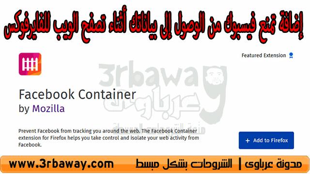 إضافة Facebook Container تمنع فيسبوك من الوصول إلى بياناتك أثناء تصفح الويب للفايرفوكس