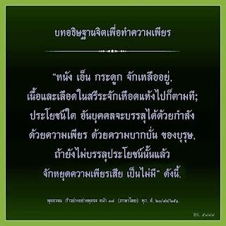 บทอธิษฐานจิตเพื่อทำความเพียร