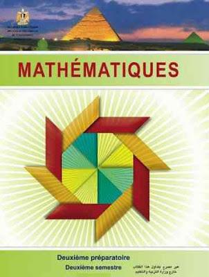 تحميل كتاب الرياضيات باللغة الفرنسية للصف الثانى الاعدادى الترم الثانى 2019-2020-2021