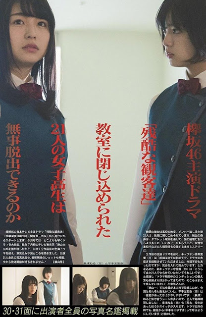 Sinopsis Cruel Audiences / Zankokuna Kankyakutachi (2017) - Serial TV Jepang