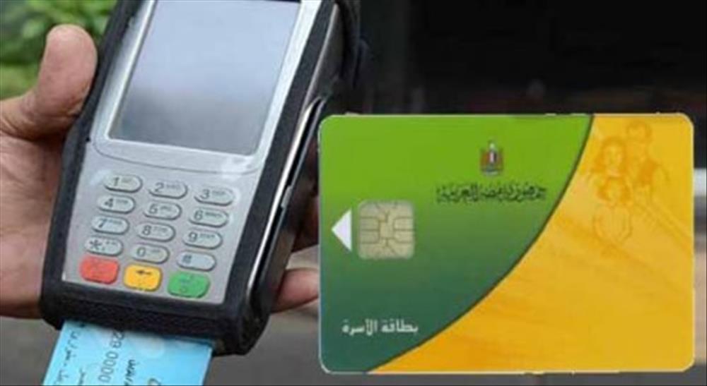 كيفية تحويل بطاقة التموين من محافظة إلى محافظة أخرى بواسطة المواطن ؟