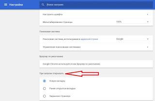 Настройка стартовой страницы в браузере Google Chrome