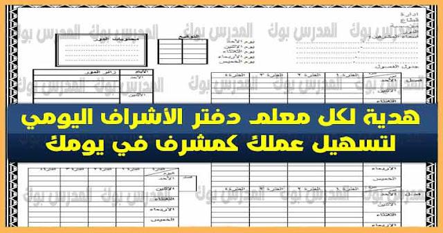 حمل دفتر الأشراف اليومي word نسخة لتسهيل الأشراف علي المعلمين