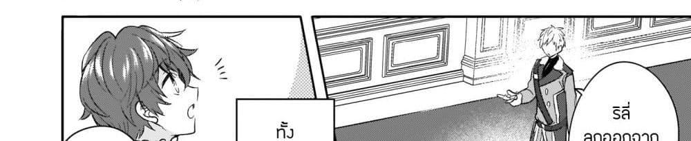 อ่านการ์ตูน Skill Daidokoro Shoukan wa Sugoi! Isekai de Gohan Tsukutte Point Tamemasu ตอนที่ 8 หน้าที่ 41