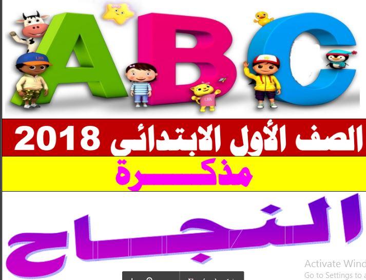 5 مذكرات لغة انجليزية تلخيص من الاول الى الخامس الابتدائي اعداد مستر Mohamad Salah روعة 2018