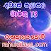 රාහු කාලය | ලග්න පලාපල 2020 | Rahu Kalaya 2020 |2020-03-13