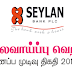 Vacancy In Seylan Bank PLC  Post Of - Marketing Officers