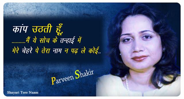 parveen shakir, parveen shakir shayari, parveen shakir poems, parveen shakir poetry, parveen shakir shayari in hindi, parveen shakir rekhta, parveen shakir ghazal, parveen shakir shayari in urdu, parveen shakir urdu poet, parveen shakir urdu poetry, parveen shakir poetry in urdu, parveen shakir urdu shayari, parveen shakir urdu shayri, parveen shakir ghazal in urdu, parveen shakir 2 line shayari, parveen shakir ki shayari, parveen shakir 2 line poetry, parveen shakir ki ghazal, parveen shakir husband, parveen shakir mushaira, parveen shakir poetry in english