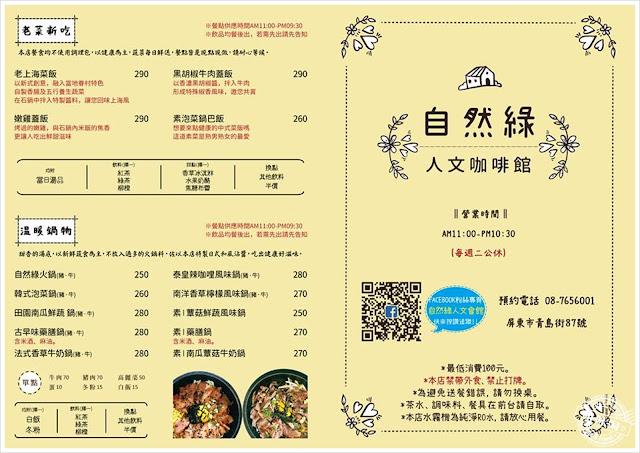 屏東自然綠人文咖啡館菜單