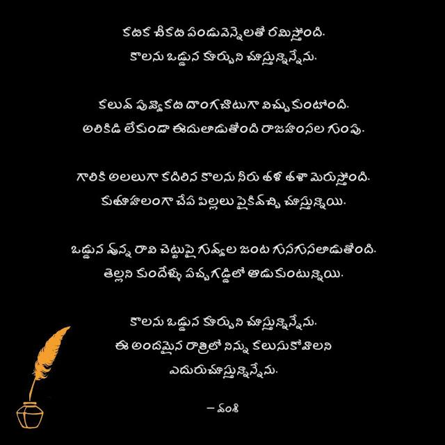 Telugu Love Quote Image