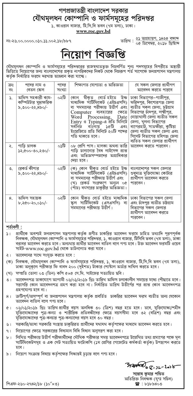 Joint Stock Companies and Firms Job Circular 2018