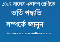 xi class admission 2017