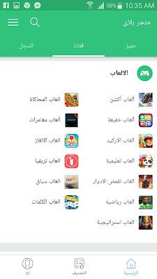 أحدث متجر عربي للاندرويد لتحميل تطبيقات والعاب الاندرويد