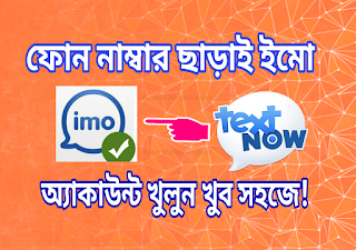 how to imo account create no phone number textnow app kausar360pro blog