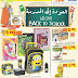 The Sultan Center Kuwait - Back to School Offer