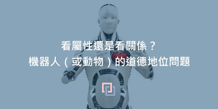 我們應該賦予機器人道德地位嗎?