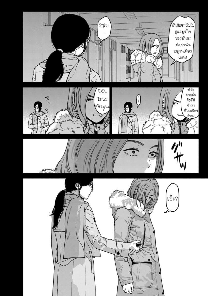 อ่านการ์ตูน Kyoushitsu Jibaku Club ตอนที่ 8 หน้าที่ 3