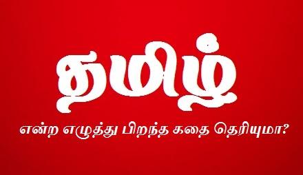 Tamil elutthu peyar pirandha kadhai, Tamil peyar vilakkam, Tamil meaning, Tamil ilakkanam, vallinam, mellinam, idaiyinam ezhutthu