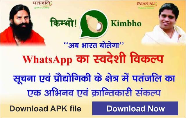 Kimbho app download बाबा रामदेव लांच किम्भो पूर्ण स्वदेशी व्हाट्सअप
