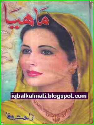 Mahiya Urdu Novel Online