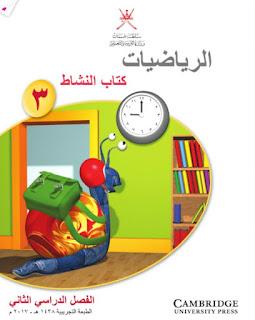 كتاب النشاط لمادة الرياضيات للصف الثالث
