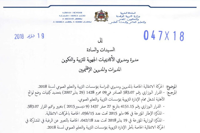 المناصب الشاغرة و المحتمل شغورها بالحركة الإنتقالية الخاصة بالادارة التربوية لسنة 2018