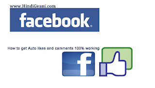 facebook par auto lie our camment kaise paye, how to get auto like and camment on facebook