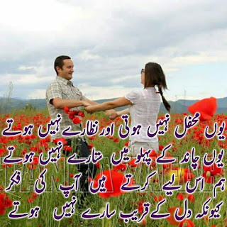 Yon Mahfil Nahi Hoti Or Nazary Nhi hoty - Urdu 4 Lines Romantic Poetry Pics - Urdu Poetry World