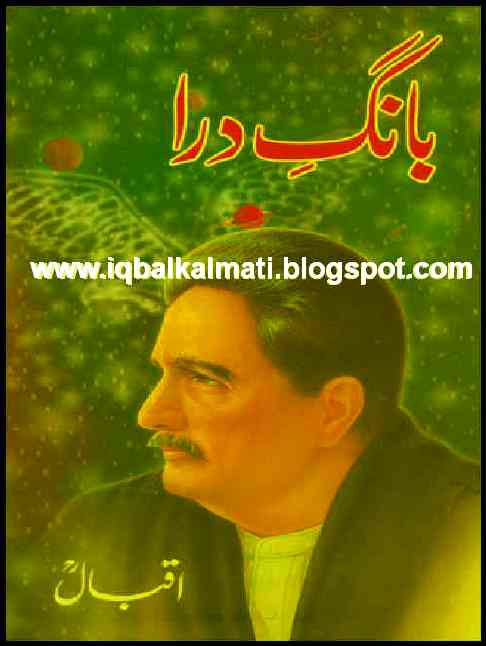 Allama iqbal urdu poetry book