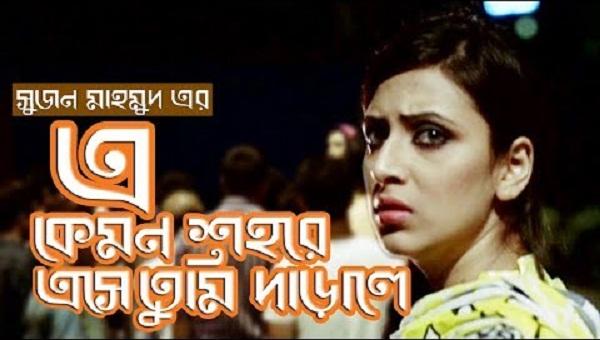 A Kemon Shohore Ase Darale (2017) Bangla Natok Ft. Mijan & Mim HD