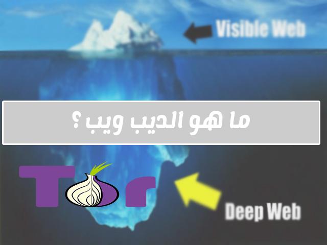 ما هو الديب ويب ( الانترنت المظلم ) ؟ | طريقة الدخول إلى الديب ويب