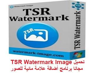 تحميل TSR Watermark Image 3.6.0.2 مجانا برنامج أضافة علامة مائية للصور