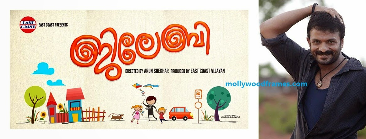 Jayasurya in Arun Shekhar's movie 'Jilebi'