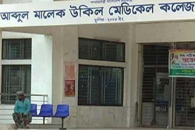 12-students-of-Noakhali-Medical-Expulsion