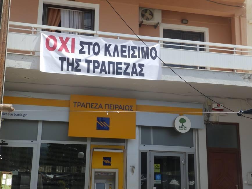 Σταθάς:Πολίτες και Δήμος αποσύρουν τις καταθέσεις από την Τράπεζα Πειραιώς στο Δίστομο