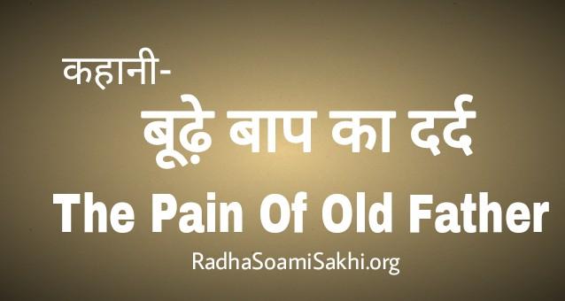 बूढ़े बाप का दर्द। Boodhe Baap Ka Dard|